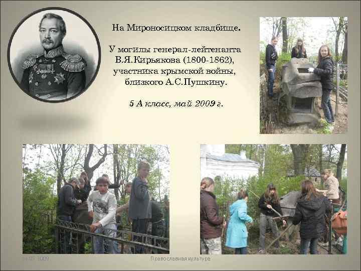 На Мироносицком кладбище. У могилы генерал-лейтенанта В. Я. Кирьякова (1800 -1862), участника крымской войны,