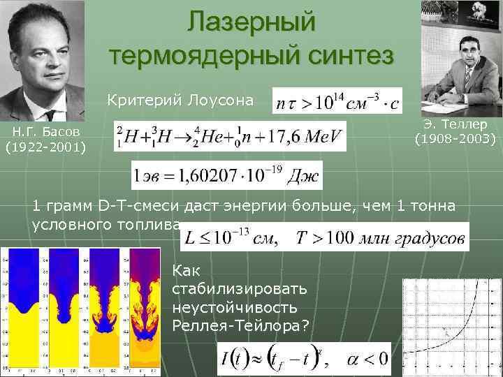 Лазерный термоядерный синтез Критерий Лоусона Э. Теллер (1908 -2003) Н. Г. Басов (1922 -2001)