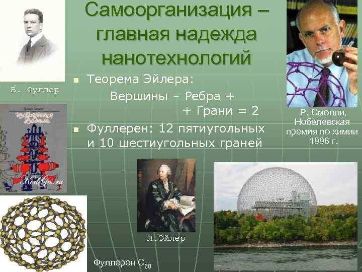 Самоорганизация – главная надежда нанотехнологий n Б. Фуллер n Теорема Эйлера: Вершины – Ребра