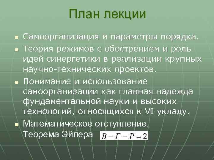 План лекции n n Самоорганизация и параметры порядка. Теория режимов с обострением и роль