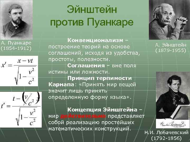 Эйнштейн против Пуанкаре А. Пуанкаре (1854 -1912) Конвенционализм – построение теорий на основе соглашений,