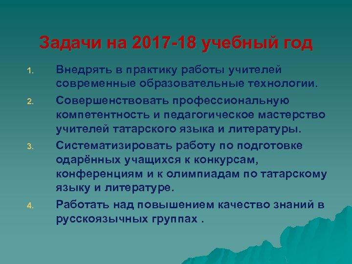 Задачи на 2017 -18 учебный год 1. 2. 3. 4. Внедрять в практику работы
