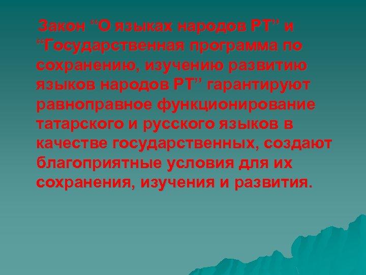 """Закон """"О языках народов РТ"""" и """"Государственная программа по сохранению, изучению развитию языков народов"""