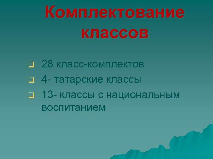 Комплектование классов q q q 28 класс-комплектов 4 - татарские классы 13 - классы