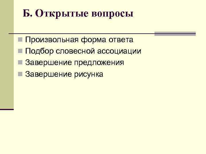 Б. Открытые вопросы n Произвольная форма ответа n Подбор словесной ассоциации n Завершение предложения