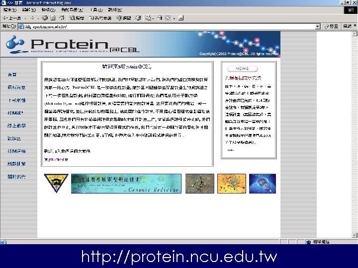 http: //protein. ncu. edu. tw
