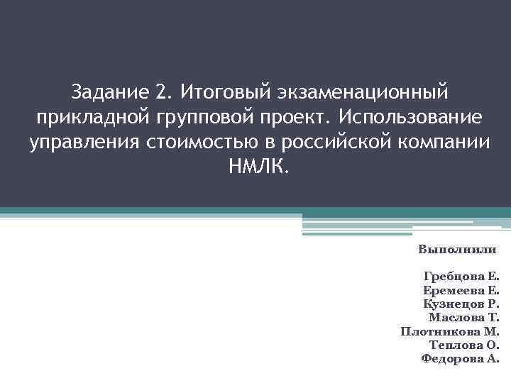 Задание 2. Итоговый экзаменационный прикладной групповой проект. Использование управления стоимостью в российской компании НМЛК.