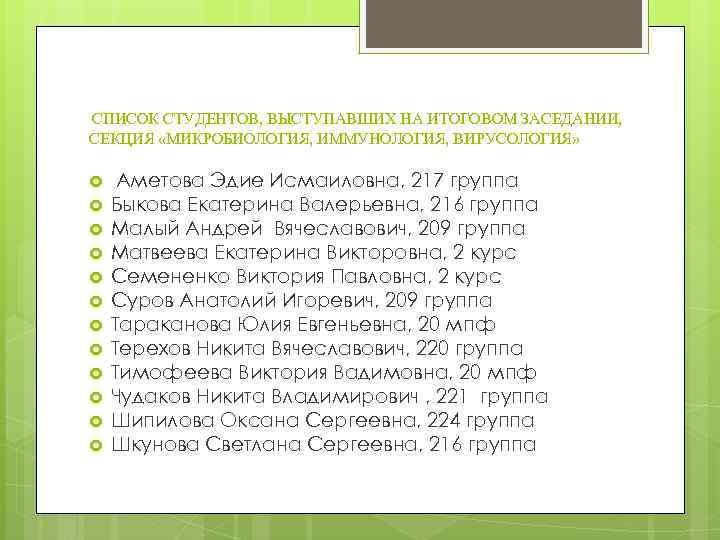 СПИСОК СТУДЕНТОВ, ВЫСТУПАВШИХ НА ИТОГОВОМ ЗАСЕДАНИИ, СЕКЦИЯ «МИКРОБИОЛОГИЯ, ИММУНОЛОГИЯ, ВИРУСОЛОГИЯ» Аметова Эдие Исмаиловна, 217