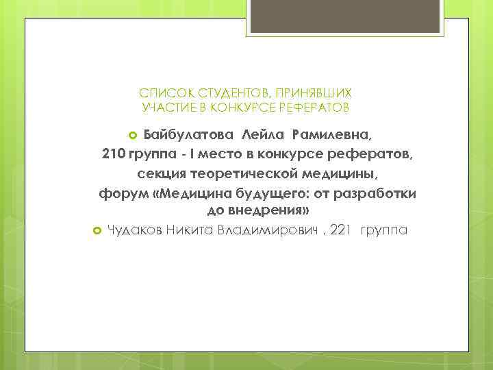 СПИСОК СТУДЕНТОВ, ПРИНЯВШИХ УЧАСТИЕ В КОНКУРСЕ РЕФЕРАТОВ Байбулатова Лейла Рамилевна, 210 группа - I