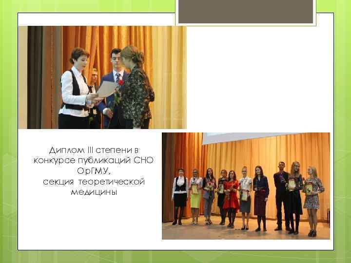 Диплом III степени в конкурсе публикаций СНО Ор. ГМУ, секция теоретической медицины