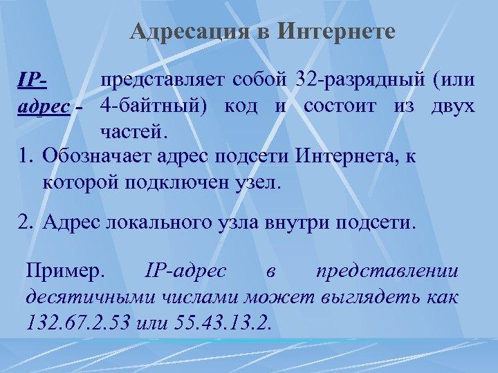 Адресация в Интернете представляет собой 32 -разрядный (или IPадрес - 4 -байтный) код и