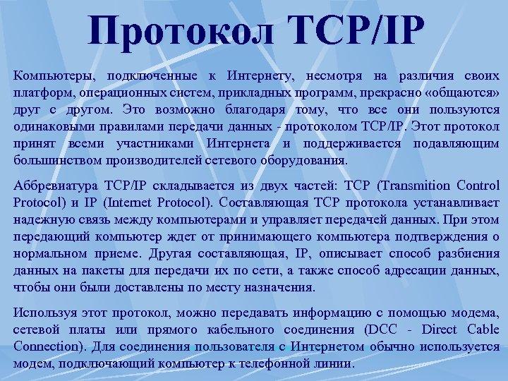 Протокол TCP/IP Компьютеры, подключенные к Интернету, несмотря на различия своих платформ, операционных систем, прикладных