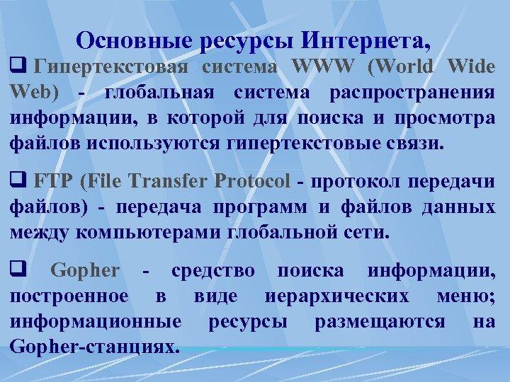 Основные ресурсы Интернета, q Гипертекстовая система WWW (World Wide Web) - глобальная система распространения