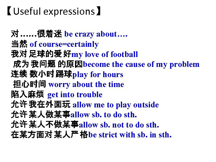 【Useful expressions】 对 ……很着迷 be crazy about…. 当然 of course=certainly 我对 足球的爱 好my love