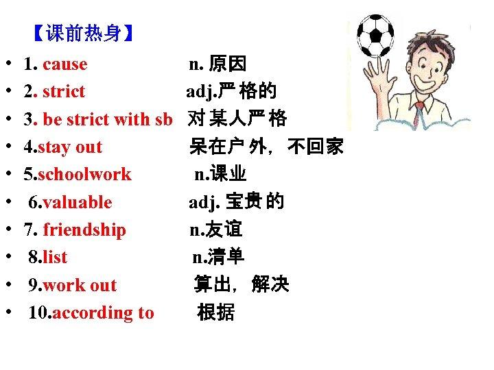 【课前热身】 • • • 1. cause 2. strict 3. be strict with sb 4.