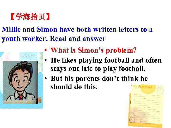 【学海拾贝】 Millie and Simon have both written letters to a youth worker. Read answer