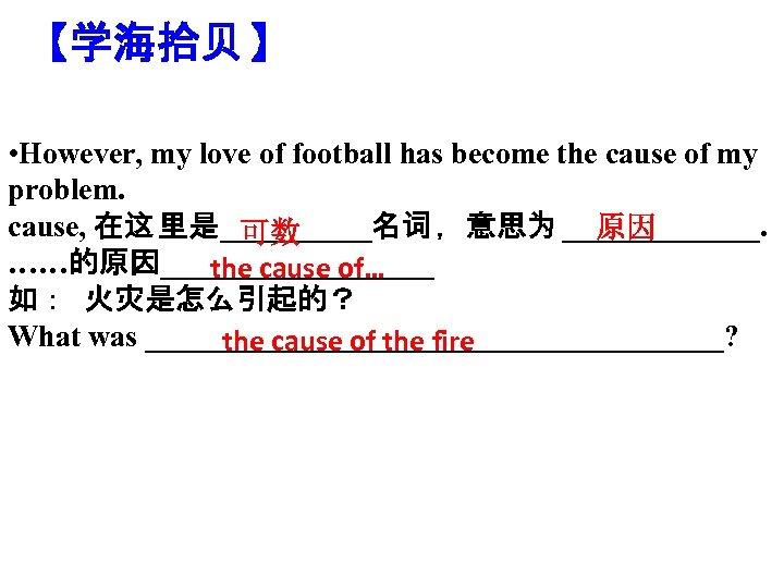 【学海拾贝 】 • However, my love of football has become the cause of my