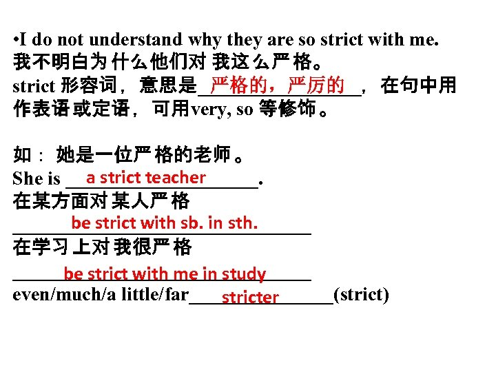 • I do not understand why they are so strict with me. 我不明白为