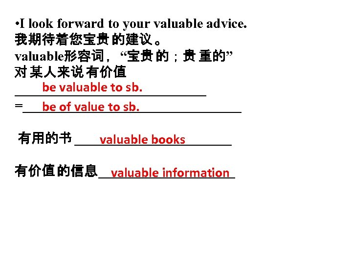 "• I look forward to your valuable advice. 我期待着您宝贵 的建议 。 valuable形容词 ,""宝贵"
