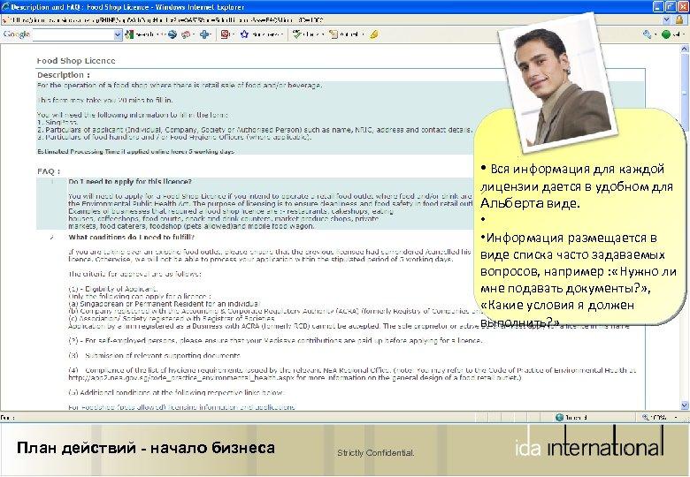 • Вся информация для каждой лицензии дается в удобном для Альберта виде. •