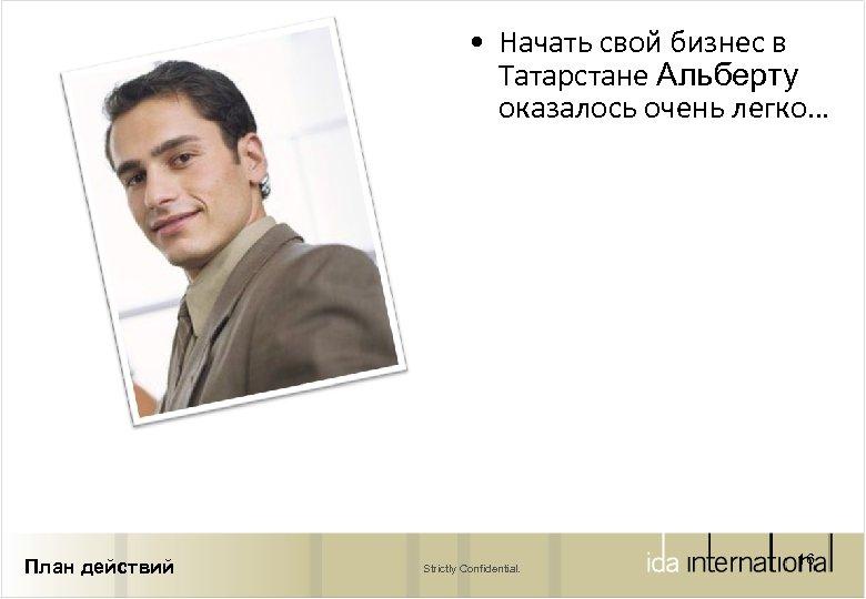 • Начать свой бизнес в Татарстане Альберту оказалось очень легко… План действий Strictly