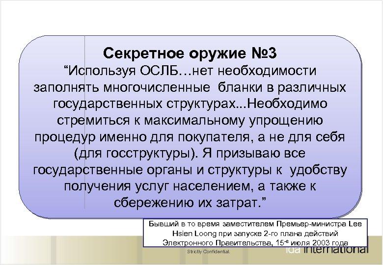 """Секретное оружие № 3 """"Используя ОСЛБ…нет необходимости заполнять многочисленные бланки в различных государственных структурах."""