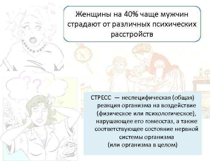 Женщины на 40% чаще мужчин страдают от различных психических расстройств СТРЕСС — неспецифическая (общая)