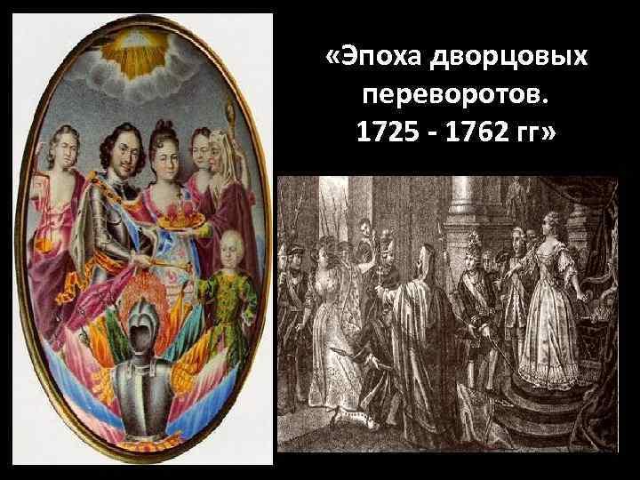 эпоха дворцовых переворотов в картинах художников этот раз цвет