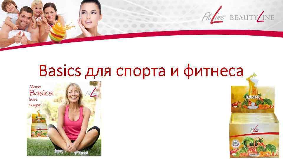 Basics для спорта и фитнеса