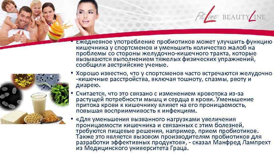 • Ежедневное употребление пробиотиков может улучшить функцию кишечника у спортсменов и уменьшить количество