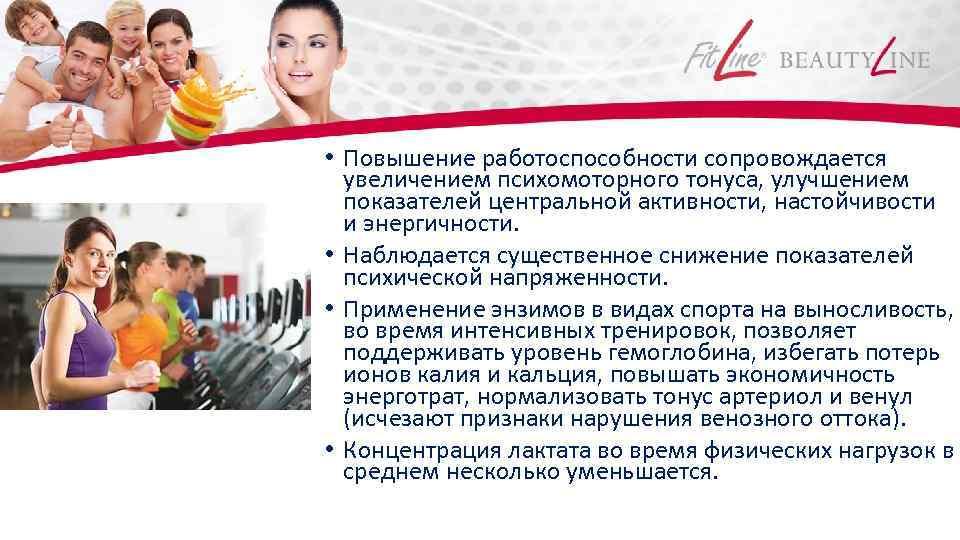 • Повышение работоспособности сопровождается увеличением психомоторного тонуса, улучшением показателей центральной активности, настойчивости и