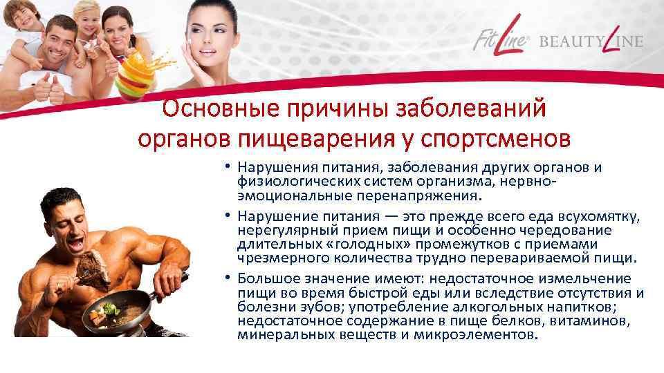 Основные причины заболеваний органов пищеварения у спортсменов • Нарушения питания, заболевания других органов и