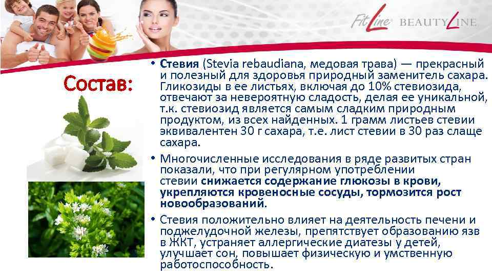 Состав: • Стевия (Stevia rebaudiana, медовая трава) — прекрасный и полезный для здоровья природный