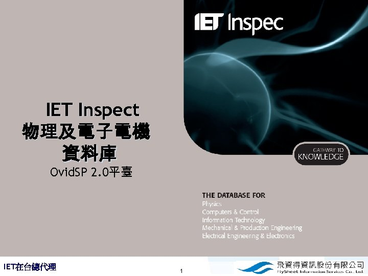 IET Inspect 物理及電子電機 資料庫 Ovid. SP 2. 0平臺 IET在台總代理 1