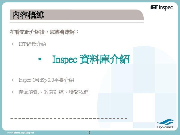 內容概述 在看完此介紹後,您將會瞭解: • IET背景介紹 • Inspec 資料庫介紹 • Inspec Ovid. Sp 2. 0平臺介紹 •