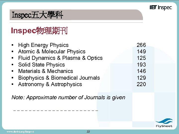 Inspec五大學科 Inspec物理期刊 • • High Energy Physics Atomic & Molecular Physics Fluid Dynamics &