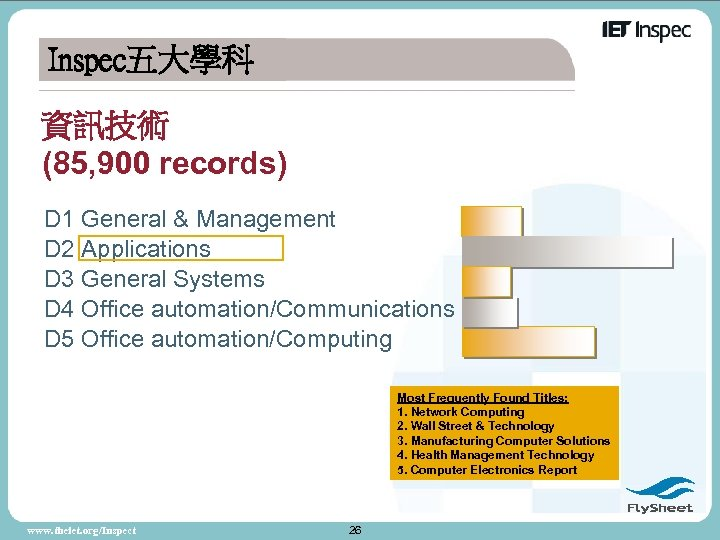 Inspec五大學科 資訊技術 (85, 900 records) D 1 General & Management D 2 Applications D