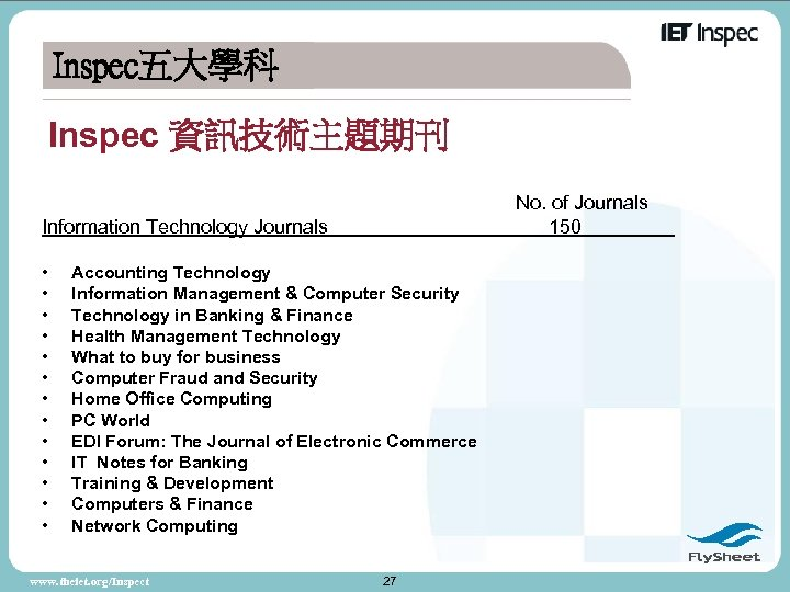 Inspec五大學科 Inspec 資訊技術主題期刊 No. of Journals 150 Information Technology Journals • • • •