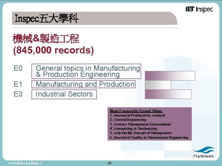 Inspec五大學科 機械&製造 程 (845, 000 records) E 0 E 1 E 3 General topics