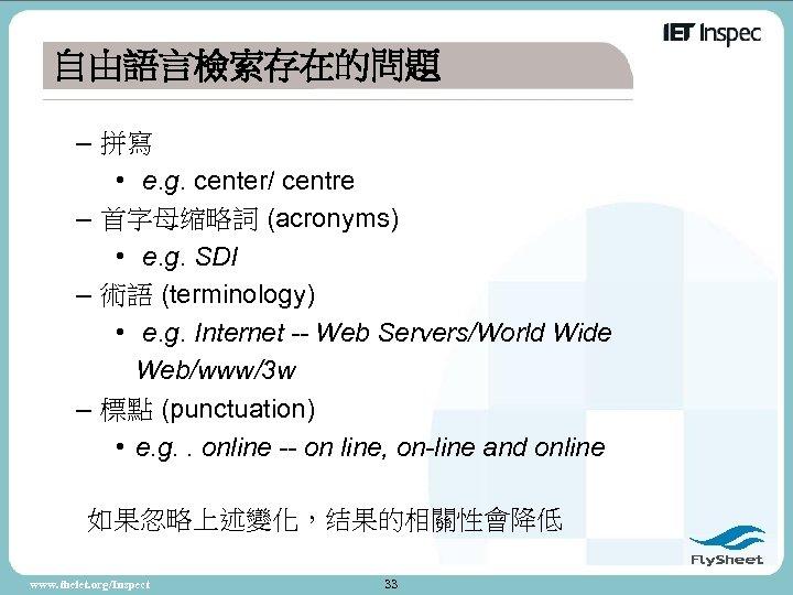 自由語言檢索存在的問題 – 拼寫 • e. g. center/ centre – 首字母缩略詞 (acronyms) • e. g.