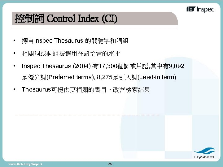 控制詞 Control Index (CI) • 擇自Inspec Thesaurus 的關鍵字和詞組 • 相關詞或詞組被選用在最恰當的水平 • Inspec Thesaurus (2004)
