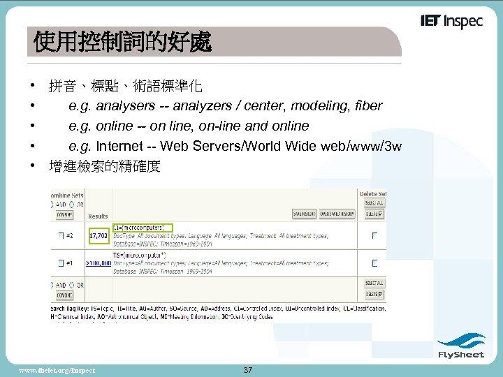 使用控制詞的好處 • 拼音、標點、術語標準化 • e. g. analysers -- analyzers / center, modeling, fiber •