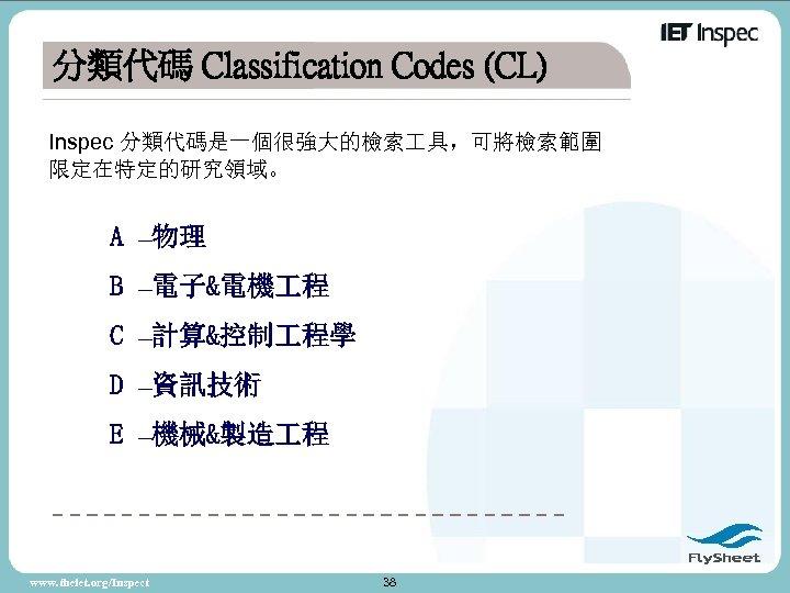 分類代碼 Classification Codes (CL) Inspec 分類代碼是一個很強大的檢索 具,可將檢索範圍 限定在特定的研究領域。 A –物理 B –電子&電機 程 C