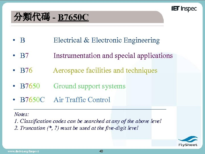 分類代碼 - B 7650 C • B Electrical & Electronic Engineering • B 7