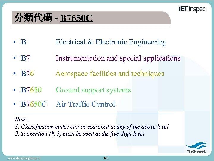 分類代碼 - B 7650 C • B Electrical & Electronic Engineering • B 7