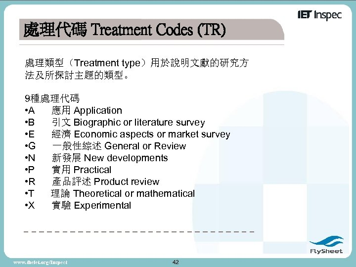 處理代碼 Treatment Codes (TR) 處理類型(Treatment type)用於說明文獻的研究方 法及所探討主題的類型。 9種處理代碼 • A 應用 Application • B