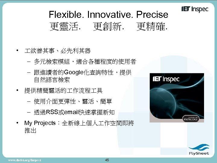 Flexible. Innovative. Precise 更靈活. 更創新. 更精確. • 欲善其事、必先利其器 – 多元檢索模組,適合各種程度的使用者 – 跟進讀者的Google化查詢特性,提供 自然語言檢索 •