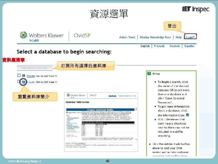 資源選單 登出 資料庫清單 瀏覽資料庫簡介 www. theiet. org/Inspect 打開所有選擇的資料庫 飛資得資訊 46