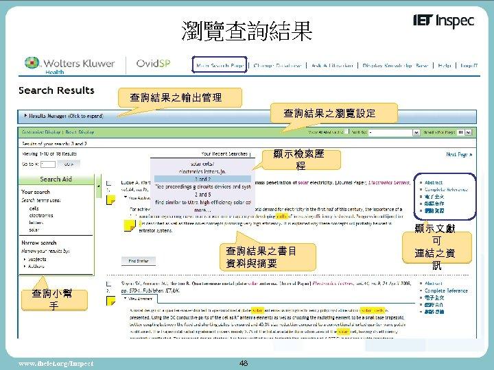 瀏覽查詢結果之輸出管理 查詢結果之瀏覽設定 顯示檢索歷 程 查詢結果之書目 資料與摘要 查詢小幫 手 www. theiet. org/Inspect 48 顯示文獻 可