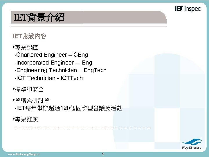 IET背景介紹 IET 服務內容 • 專業認證 -Chartered Engineer – CEng -Incorporated Engineer – IEng -Engineering